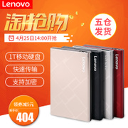 Five warehouse shipping lenovo mobile hard disk 1T F360S high speed USB3.0 thin 1TB hard disk encryption