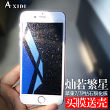 Axiali iPhone7 Diamond Tempered Film Apple 7Plus Flash Diamond Glass Film Explosion Protection Mobile Phone Case