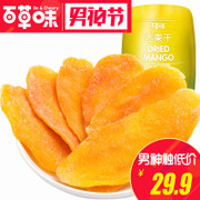 Herbs - Mango dry 120gx3 bag snack snack mango slice candied fruit