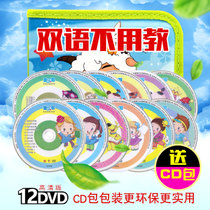 Genuine bilingual 12DVD not to teach children to read mathematics English poetry learning early education disc discs