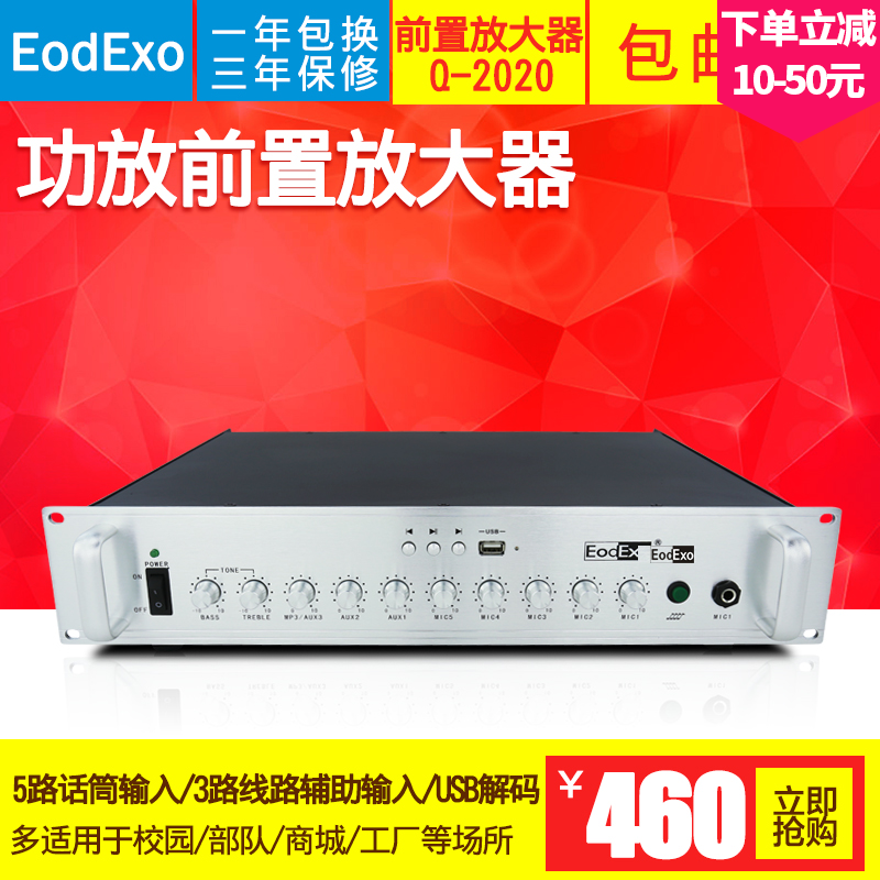 [The goods stop production and no stock]EodExo Q-2020 preamplifier power amplifier front-end campus broadcasting system public broadcasting power amplifier
