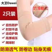 Genuine elbow sprain wrist arm joint warm breathable female basketball badminton elbow guard Armguards
