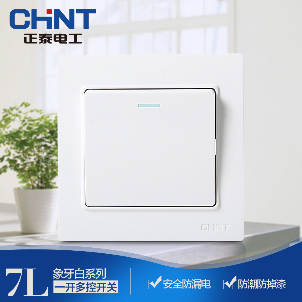 CHINT switch socket panel NEW7L embedded safety steel frame white wall switch a multi-control switch