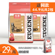Buy 1 get 1 cat cat kitten cat cat cat Youqu 1.5kg after a total of 6 pounds 26, shipping