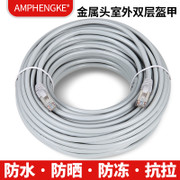 Super five meters waterproof cable outdoor sun 10m15m20m30m40m50m100 computer 8 core line broadband network