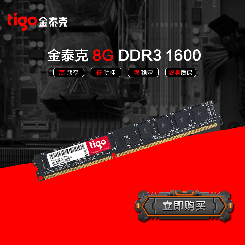 Ddr3 1600 8g,tigo/金泰克 磐虎 DDR3 1600 8GB desktop computer memory 8G single three generations of memory