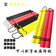 The transit of Venus sponge nunchaku nunchaku children beginners foam toys two section stick Taekwondo