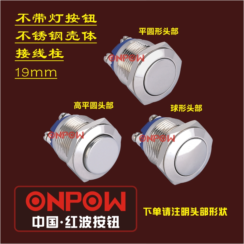 ONPOW China Red Wave Metal Button Switch 19 mm Waterproof and Damage-resistant Automatic Reset Point