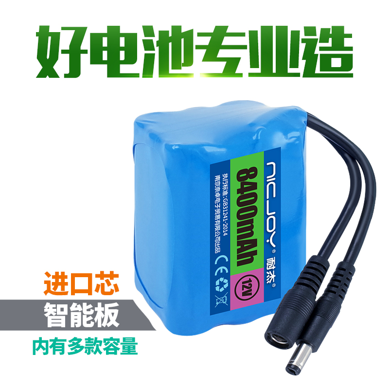 12V Lithium Battery Large Capacity Acoustic Mobile Power Supply Volt Outdoor Small Volume Large Capacity Battery Rechargeable Battery Pack