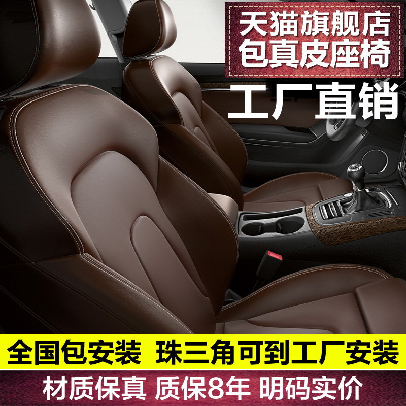 Car bag leather seat made to order Lei Ling Camry Corolla Vios Corolla RAV4 Buick GL8 seat cover
