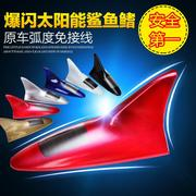 Changan Benben Yue Xiang V3V5V7cs35cs75 automotive special decoration of shark fin with a radio antenna