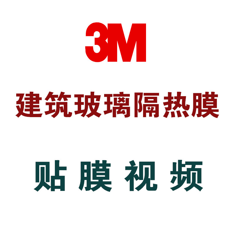 US 3M architectural glass film film video, we only sell genuine 3M building film