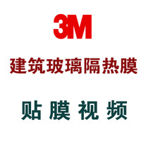 American 3M building glass insulation film video, we only sell genuine 3M building insulation film