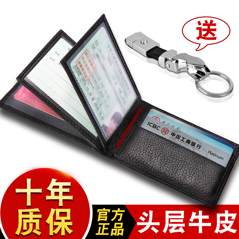 Leather driving license leather case men's ultra-thin driver's license motor vehicle driving license this multi-function two-in-one document package