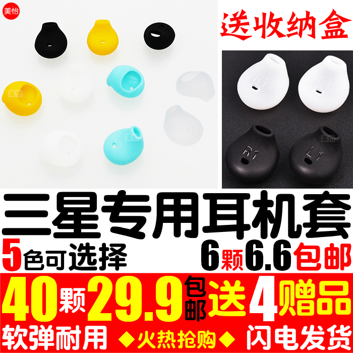 Samsung Earphone Silicone Sleeve S8 S7 S6 edge Earplug Cap eg920l Protection Fake Note8 Accessories
