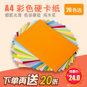 Color thick cardboard cardboard paper cover manual A4 name card paper black and white children handmade art cardboard