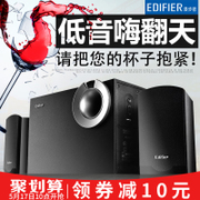 Edifier/ saunterer R206P speaker subwoofer notebook desktop computer multimedia audio MP3 2.1