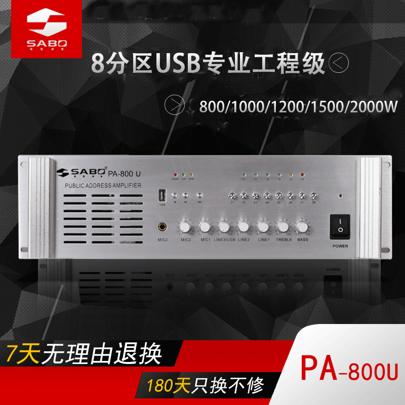 SABO/SABO High Power Amplifier Pressure Fixed Professional Engineering Stage Conference Campus Public Broadcasting 1000W