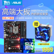 ASUS Asus/ motherboard kit B250 quad core PLUS+i5 7500 processor computer support DDR4