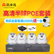 Wo Shida indoor HD POE package digitalnetwork hemisphere network monitoring kit POE monitoring package