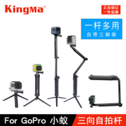 GoPro hero5/4/3/ 4K/ / three to the small ant coyotes self bar seventy percent off bar 3way diving support sticks