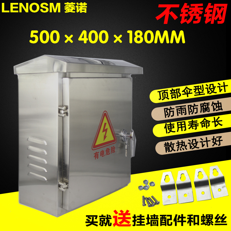 Outdoor stainless steel distribution box control box rainproof tank 500*400*180MM