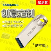 Samsung 16gu plate metal creative custom song music lossless car with car high-speed 3.0 small flash disk 16g