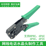 RJ45/RJ11 dual purpose wire clamp high quality wire clamp wire netting telephone line 2 pressure line clamp