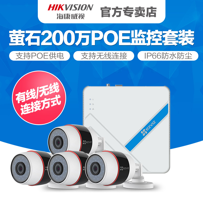 Hikvision fluorite 2 million monitoring equipment set 4 6 8-way POE camera waterproof night vision home
