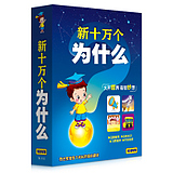 Genuine 包邮 new hundred thousand why the children science Popular Science CD cartoon dvd disc