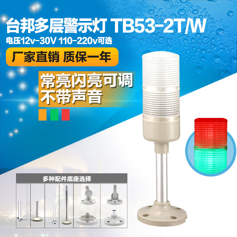 Taibang multi-layer warning lamp dichroic machine tool lamp beacon TB53-2T/W constant bright adjustable LED