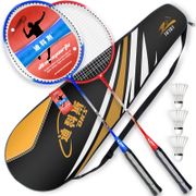 Decoster badminton racket two shoot adult authentic super light Training Kit 2 rackets