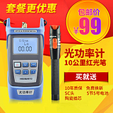 HHX light red pen 10 km optical power meter red light one machine optical power meter tester red light source