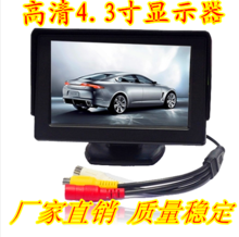Hd 4.3 inch car monitor reversing video display screen LCD screen digital DVD