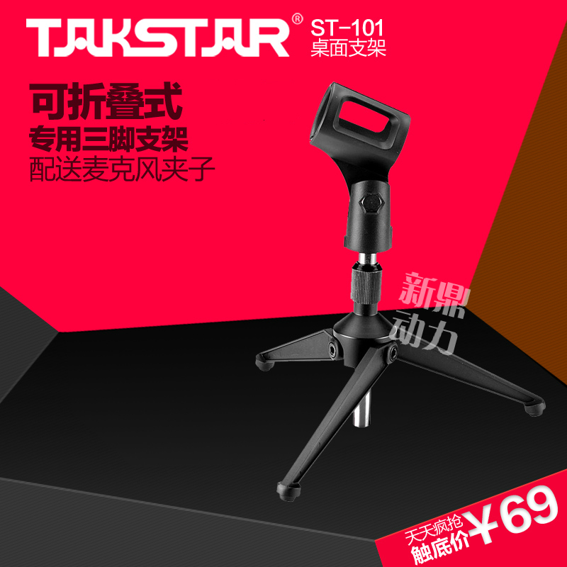Beijing Agent Takstar/Shengsheng ST-101 Microphone Triangular Desktop Desktop Support All Metals