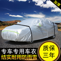 Thickened MG7 car sunscreen clothing car cover new waterproof thermal insulation covers