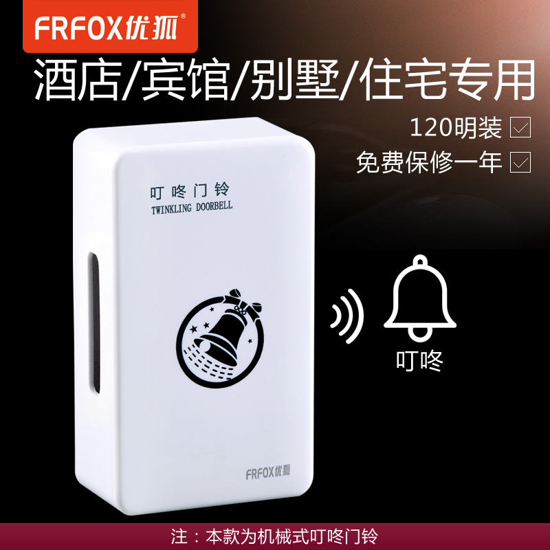 Fox Professional Hotel Doorbell 120 Bell Doorbell Mechanical Hotel Doorbell 120 Wall Mounted Doorbell