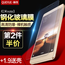 Genuine Yue millet red rice note3 tempered membrane note3 high-definition glass explosion-proof anti-fingerprint mobile phone protective film