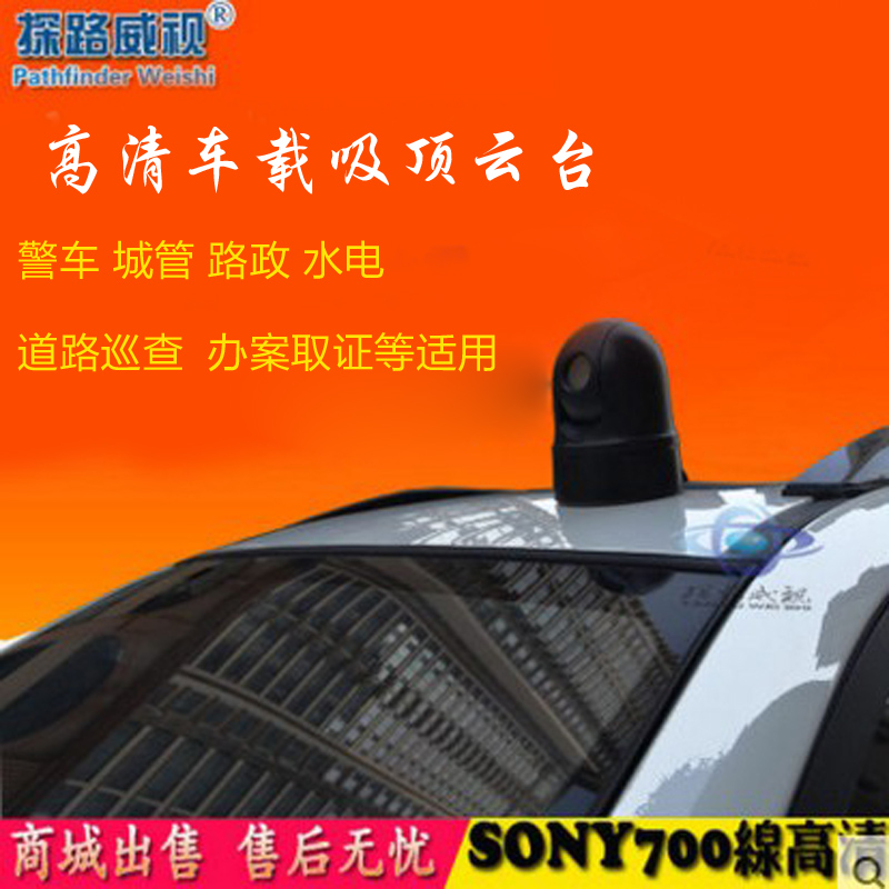 Police Car Cloud Ceiling Mount Car Monitor Ceiling Mount HD Contains 700-Line Movement