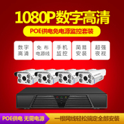 Police Wei 4 road monitoring equipment set of 2 million home integrated network HD POE camera package