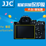 JJC Sony A7 A7R A7S screen protection film micro-single-camera ILCE-7 display high-definition film