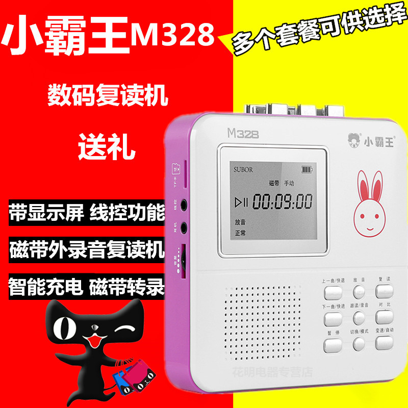 Subor/ bully M328 tape repeater learning machine U disk player mp3 repeater recorder