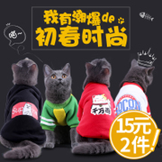 The cat pet dog clothes clothes clothes spring cat cat clothes clothes clothes turned with summer cat kitten