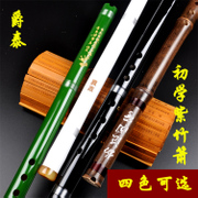 Beginners like musical instruments eight hole g Xiao entry eight hole flute Shichiku section of Xiao Xiao Xiao bamboo instruments beginners