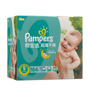 Tmall supermarket Pampers ultra dry and breathable baby diapers S164 common men and women