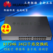 Increase ticket + spot HUAWEI S1724G-AC 24 Gigabit Gigabit switches with no management switches