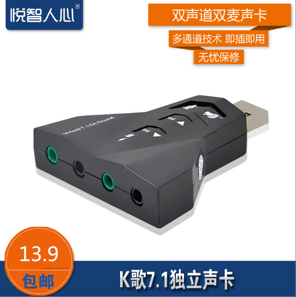 [The goods stop production and no stock]Yue Zhiren Heart Computer Sound Card K Song 7.1 Sound Card Independent Sound Card Notebook Sound Card External USB Sound Card