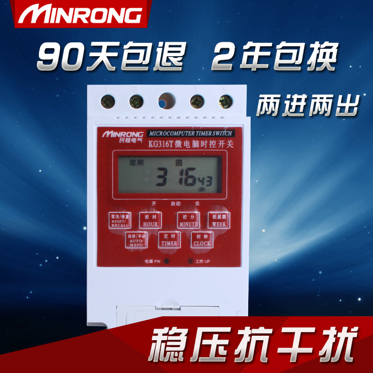 Baoyou Minrong microcomputer time control switch 380V voltage timer kg316t three-phase time controller