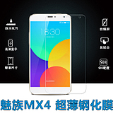 Jazz letter Meizu MX4 tempered glass film ultra - thin high - definition explosion - proof fingerprints arc protection phone film