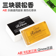 Shipping three pieces of Erhu Violin stringed instrument general rosin rosin box a variety of optional